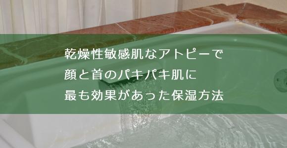 乾燥性敏感肌なアトピーで顔と首のパキパキ肌に最も効果があった保湿方法